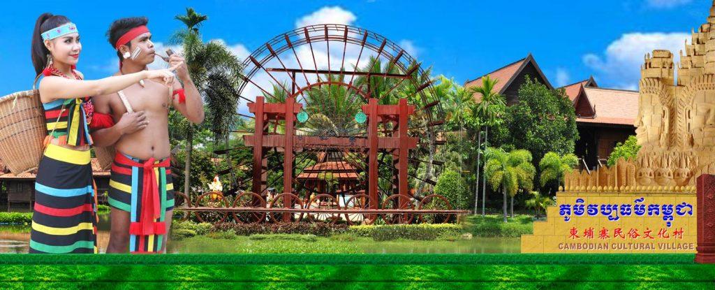 ភូមិវប្បធម៌ កម្ពុជា (Cambodian Cultural Village)