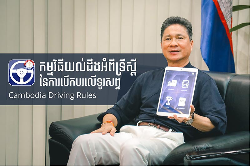Cambodia Driving Rules App