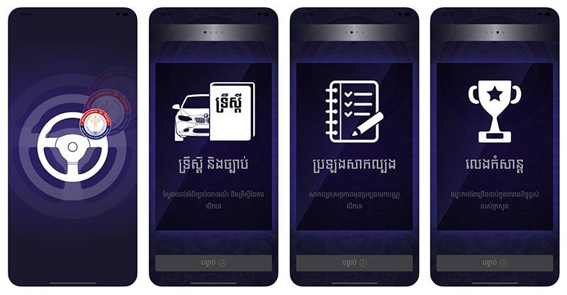 កម្មវិធីយល់ដឹងអំពីទ្រឹស្ដីនៃការបើកបរលើទូរសព្ទ រឺ Cambodia Driving Rules Mobile App